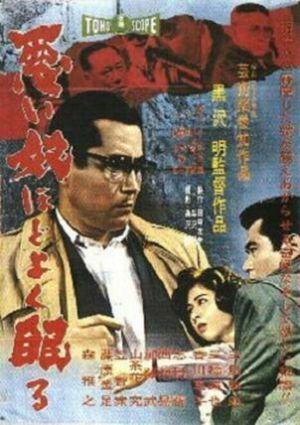 les salauds dorment en paix de akira kurosawa 1960 analyse et critique du film dvdclassik. Black Bedroom Furniture Sets. Home Design Ideas